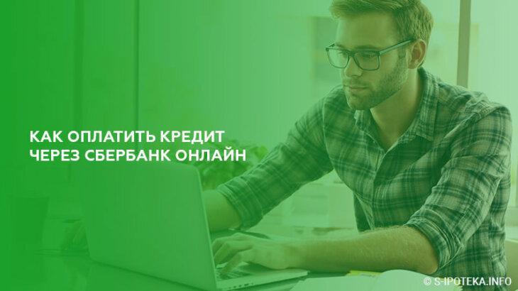 Как оплатить кредит через Сбербанк Онлайн