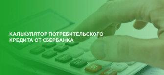 Калькулятор потребительского кредита от Сбербанка