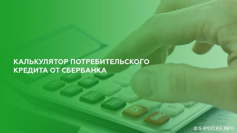 калькулятор расчета потребительского кредита сбербанк