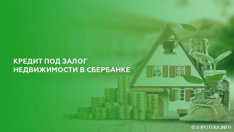 Справка о погашении ипотечного кредита
