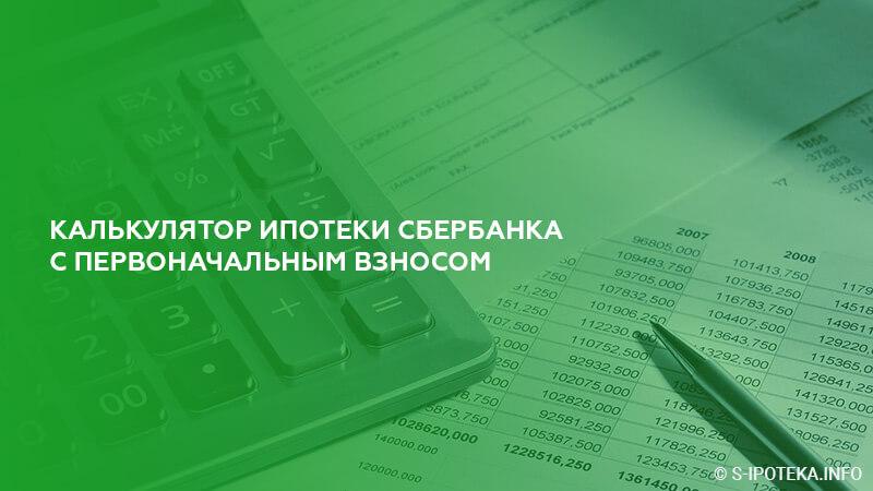 Калькулятор ипотеки Сбербанка с первоначальным взносом