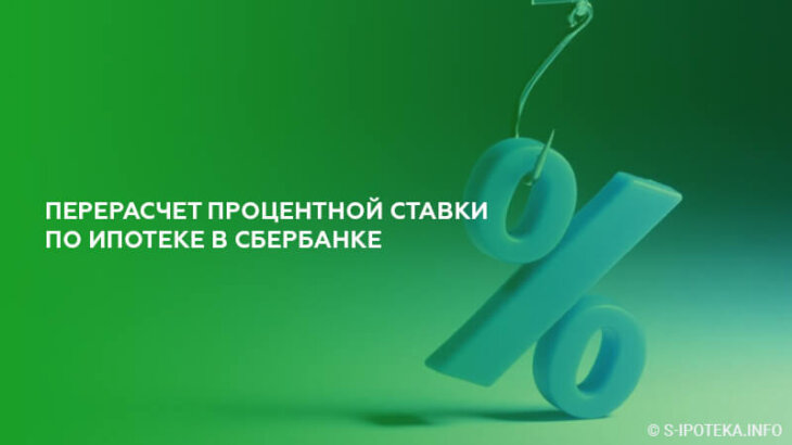 Перерасчет процентной ставки по ипотеке в Сбербанке