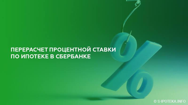 Снижение процентной ставки в 2020 году по действующей ипотеке сбербанка: основные способы ее снижения и образец заявления