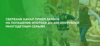 Сбербанк начал прием заявок на погашение ипотеки до 450 000 рублей многодетным семьям