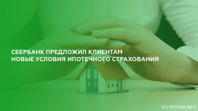 Сбербанк предложил клиентам новые условия ипотечного страхования имущества