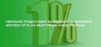 Сбербанк предоставит возможность оформить ипотеку от 1% на квартиры в новостройках
