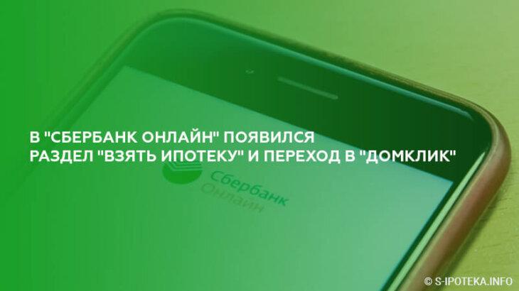 """В """"Сбербанк Онлайн"""" появился раздел """"Взять ипотеку"""" и переход в """"ДомКлик"""""""