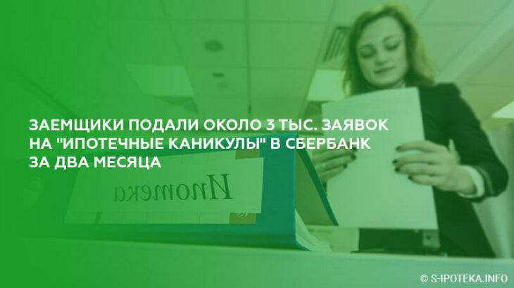 """Заемщики подали около 3 тыс. заявок на """"ипотечные каникулы"""" в Сбербанк за два месяца"""
