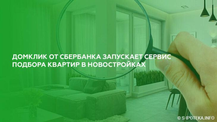ДомКлик от Сбербанка запускает сервис подбора квартир в новостройках