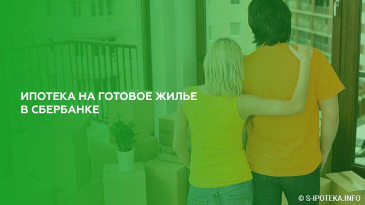 Ипотека на готовое жилье в Сбербанке