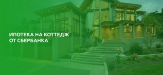Ипотека на коттедж от Сбербанка