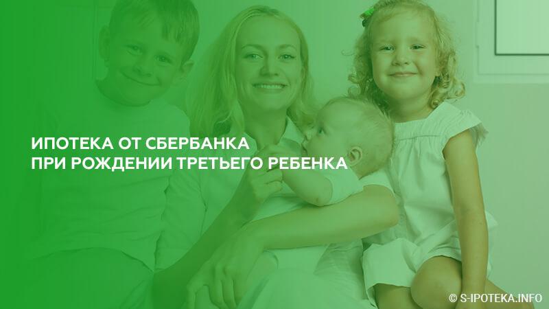 Ипотека от Сбербанка при рождении третьего ребенка