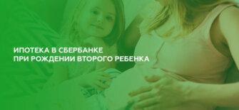 Ипотека в Сбербанке при рождении второго ребенка