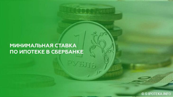Минимальная ставка по ипотеке в Сбербанке