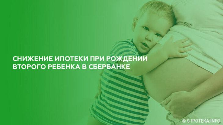 Снижение ипотеки при рождении второго ребенка в Сбербанке
