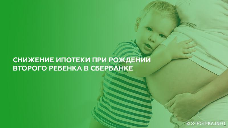 Снижение процентной ставки при рождении второго ребенка