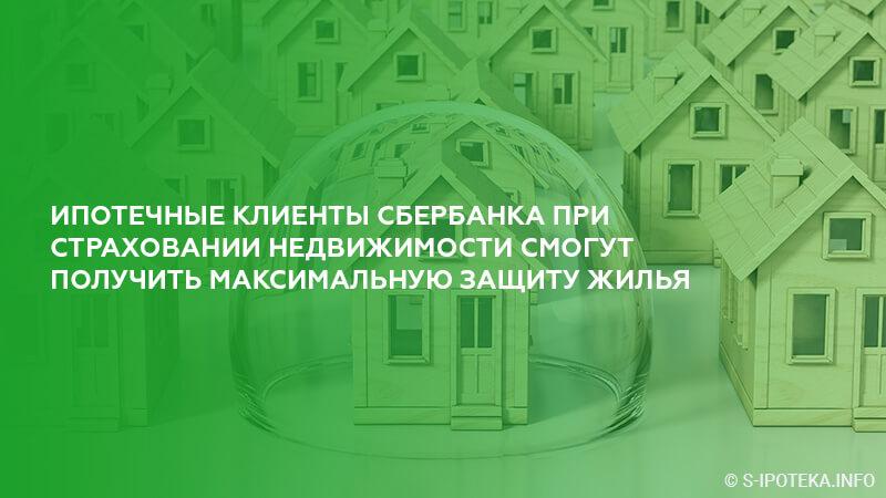 Ипотечные клиенты Сбербанка при страховании недвижимости смогут получить максимальную защиту жилья