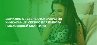 ДомКлик от Сбербанка запустил уникальный сервис для выбора подходящей квартиры