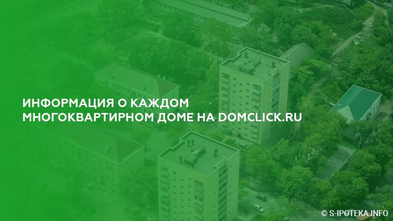 На DomClick.ru появилась отдельная страница о каждом многоквартирном доме в России