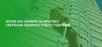 Более 65% заявок на ипотеку Сбербанк одобрил под 5% годовых