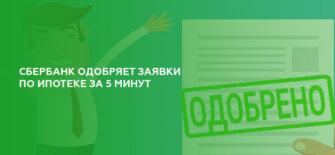 Сбербанк одобряет заявки по ипотеке за 5 минут